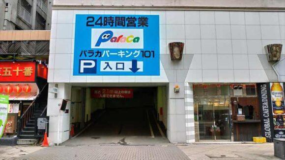 ホテルWBFフォーステイ札幌の提携駐車場
