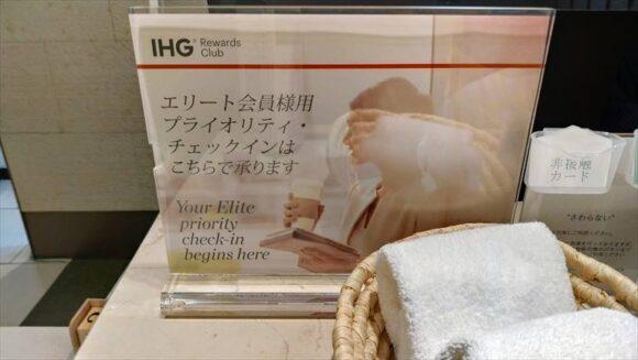 ANAホリディ・イン札幌すすきののIHG会員特典