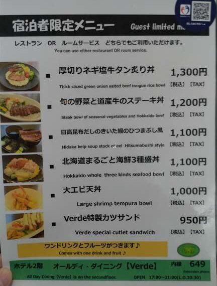 ANAホリディ・イン札幌すすきののルームサービス