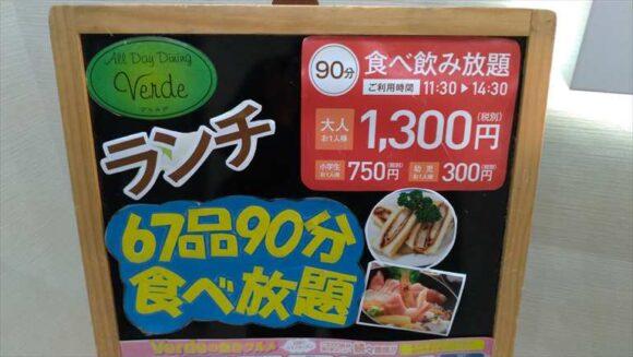 ANAホリディ・イン札幌すすきののランチブッフェ
