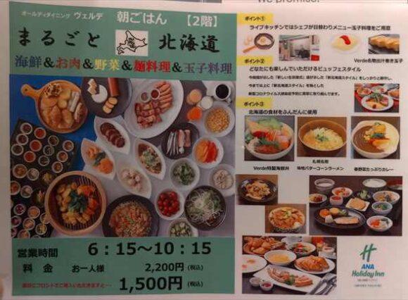 ANAホリディ・イン札幌すすきのおすすめ朝食ブッフェバイキング