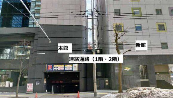 テンザホテル&スカイスパ・札幌セントラルの本館と新館