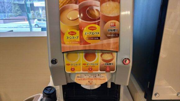 テンザホテル&スカイスパ・札幌セントラル1階のスープマシーン
