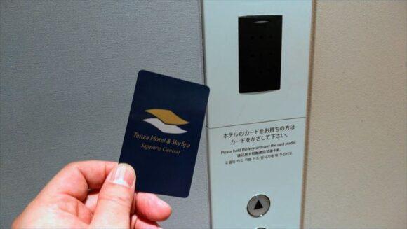 テンザホテル&スカイスパ・札幌セントラルの客室レビューのセキュリティ