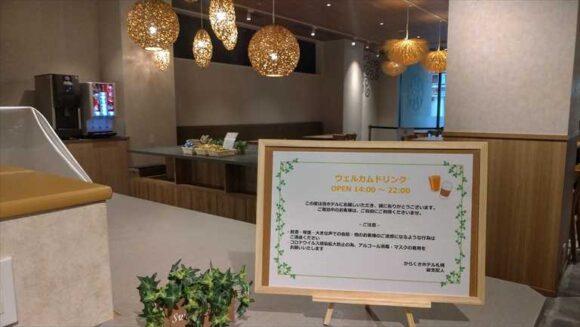からくさホテル札幌の1階レストラン