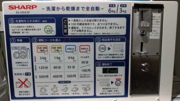 からくさホテル札幌のコインランドリー
