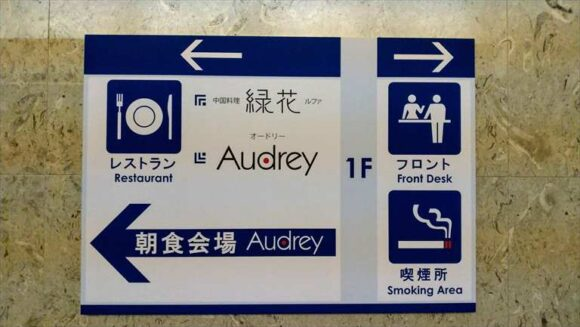 札幌ビューホテル大通公園の朝食ブッフェバイキング