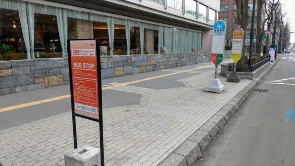 バス停「札幌ビューホテル大通公園」(降車専用)