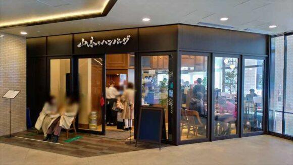山本のハンバーグ札幌ミレド店