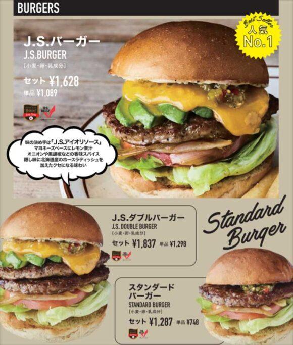 札幌駅ランチおすすめ「J.S. BURGERS CAFE」のグルメバーガーメニュー