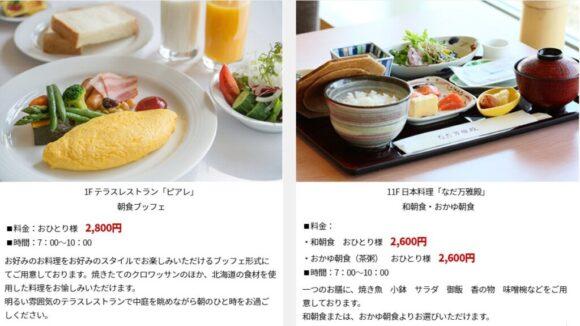 札幌場パークホテルの朝食は2種類