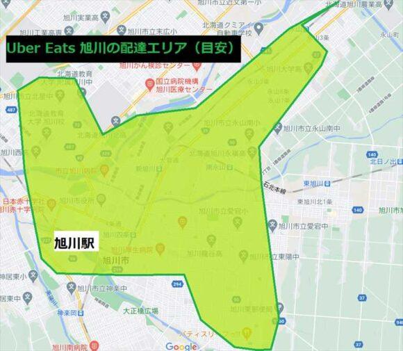 ウーバーイーツ(Uber Eats)旭川の配達エリア