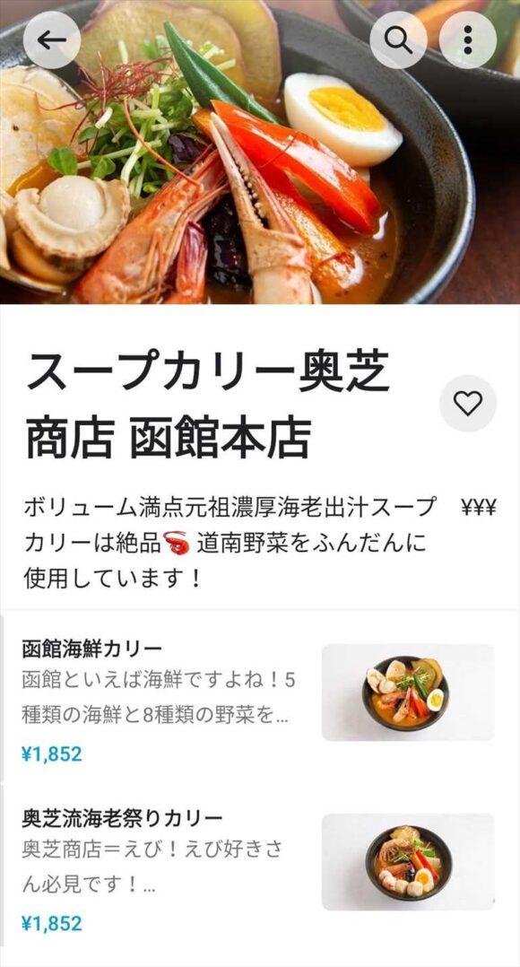 奥芝商店函館本店のWolt紹介ページ