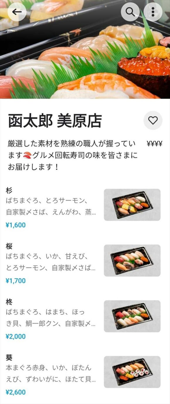 函太郎のWolt紹介ページ