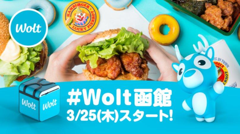 Wolt函館の紹介