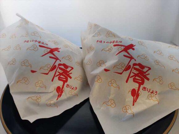 フードパンダで注文した「茶寮」の肉まん