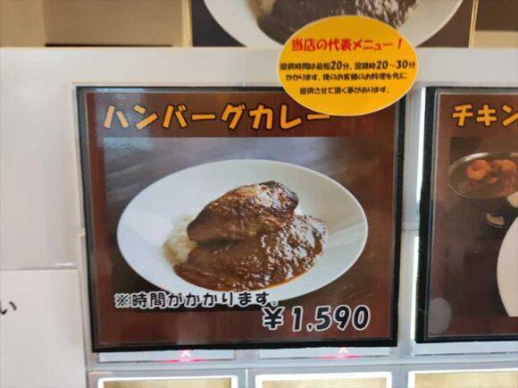 欧風カレーKEN一番人気「ハンバーグカレー」