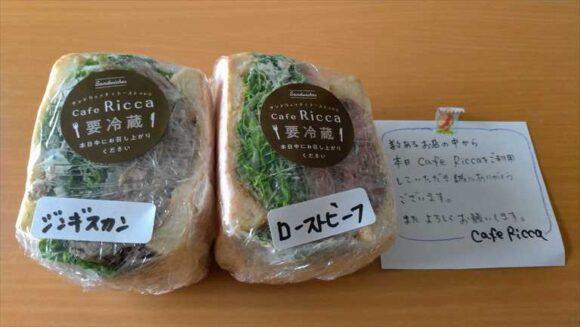 フードパンダで注文したリッカのサンドイッチ