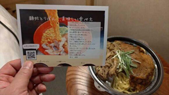 フードパンダで注文した麺処とりぱんのラーメン