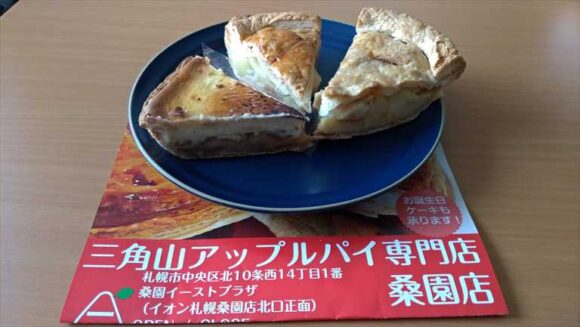 フードパンダで注文した「三角山アップルパイ」