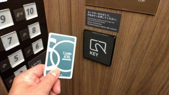 ソラリア西鉄ホテル札幌のエレベーター