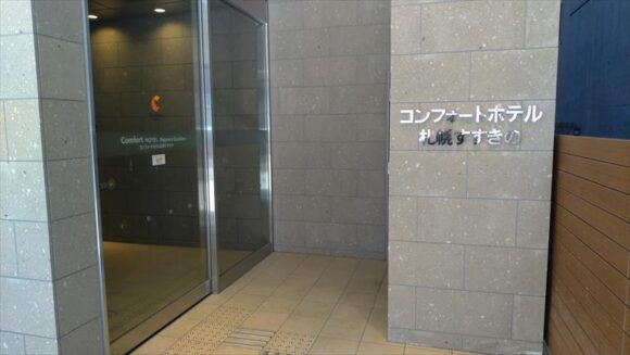 コンフォートホテル札幌すすきの外観画像