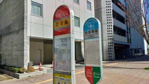 コンフォートホテル札幌すすきの前の新千歳空港連絡バス停