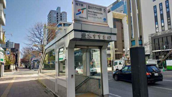 地下鉄すすきの駅5番出口
