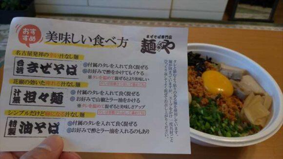 フードパンダで注文した麺や太郎のまぜそば