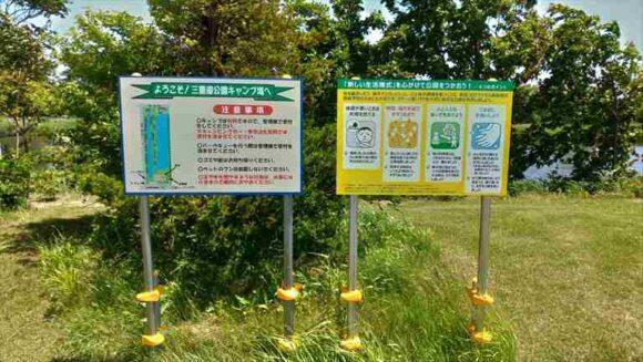三重湖公園キャンプ場のフリーサイト