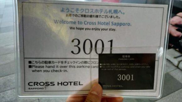 クロスホテル札幌の駐車券