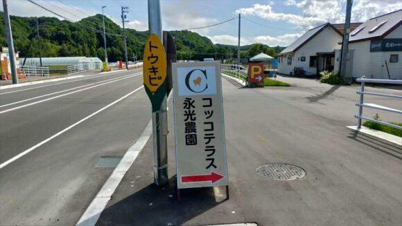 札幌方面からコッコテラスへの行き方