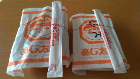 フードパンダで注文したあじ太郎のお弁当