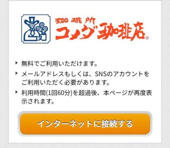 コメダ珈琲の無料WiFi
