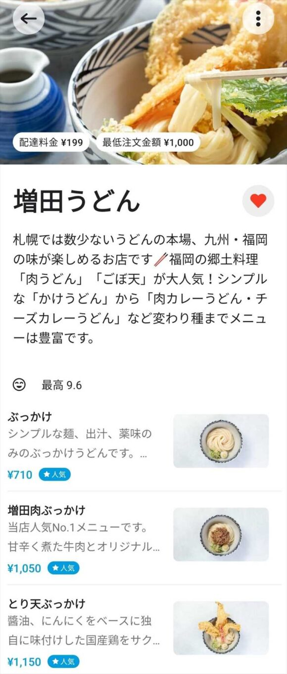 増田うどんおすすめ宅配デリバリー