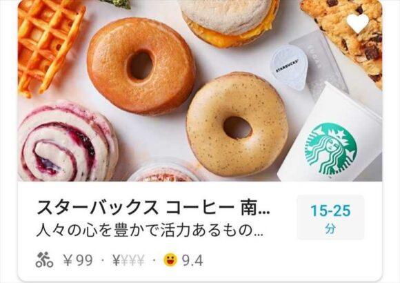 Wolt札幌の配達料金