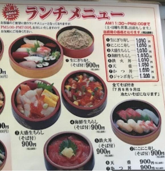 丸福寿司のランチメニュー
