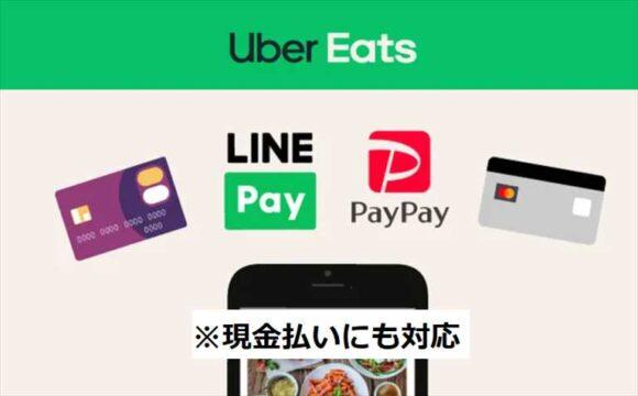 Uber Eats の支払い方法