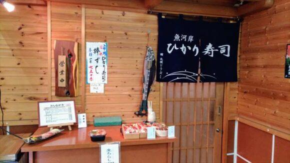 場外市場おすすめ「ひかり寿司」の外観