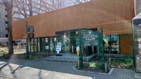 札幌駅ランチおすすめ「カフェdeごはん」があるエルムの森