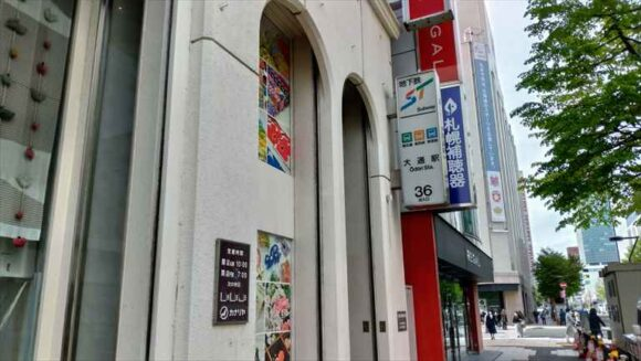 地下鉄大通駅36番出入り口