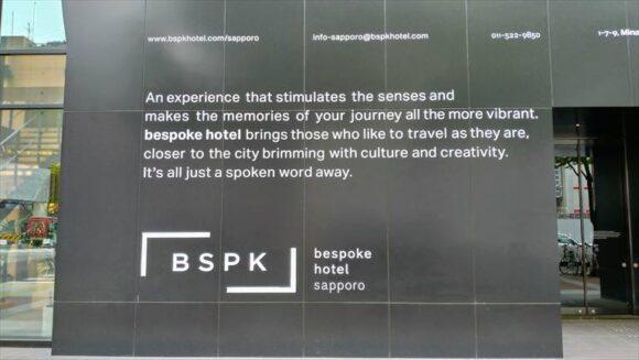 ビスポークホテル札幌外観