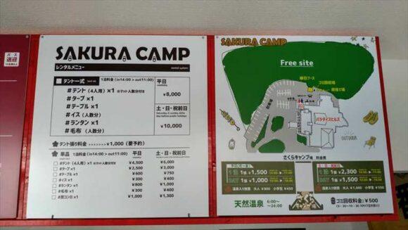 さくらキャンプ場