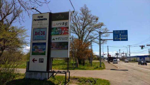 さくらキャンプ場(栗山)の入り口