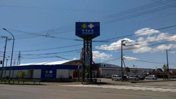 さくらキャンプ場(栗山町)近くのサツドラ