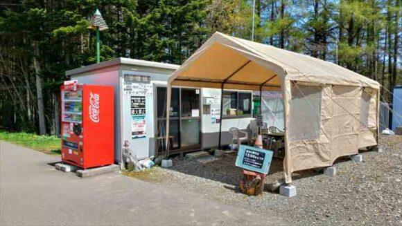 古山貯水池自然公園オートキャンプ場の管理棟