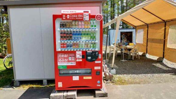 古山貯水池自然公園オートキャンプ場の自動販売機