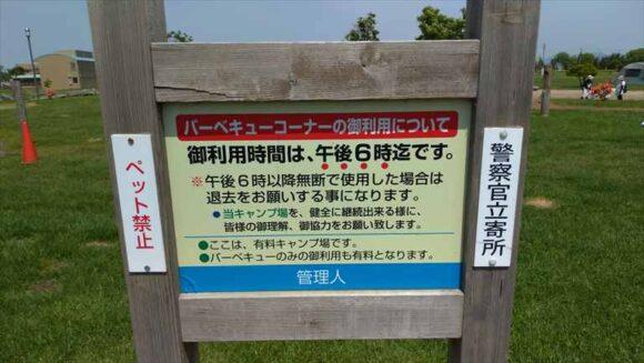 しのつ公園キャンプ場のBBQコーナー