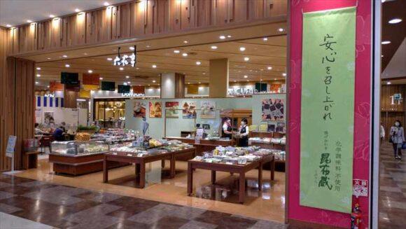 六花亭アリオ店