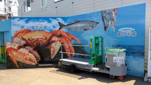 札幌場外市場食堂長屋の写真撮影スポット